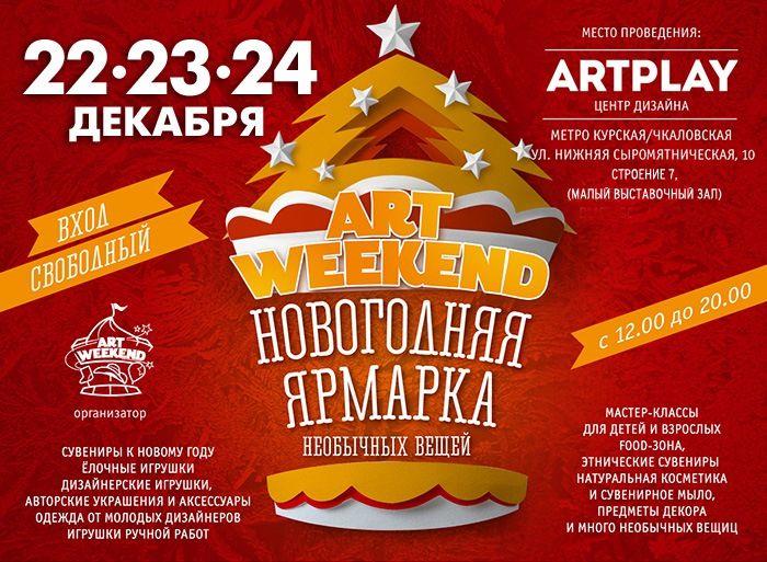 ярмарка-продажа, новый год, выставка-ярмарка, игрушки ручной работы