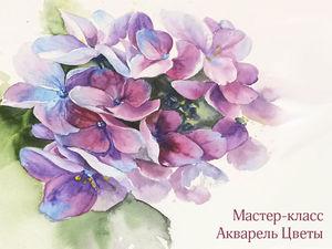 Мастер-класс Акварель - Цветы | Ярмарка Мастеров - ручная работа, handmade