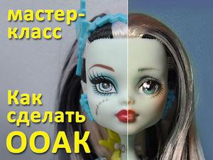 Как сделать куклу ООАК: пошаговая инструкция и видеоурок. Ярмарка Мастеров - ручная работа, handmade.