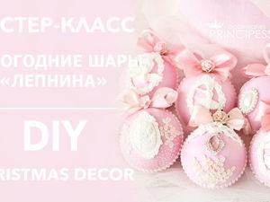 """Мастер-класс """"Новогодние шары ЛЕПНИНА"""" / DIY """"Christmas decor"""". Ярмарка Мастеров - ручная работа, handmade."""