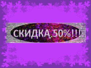 Большая Летняя Скидка!!!. Ярмарка Мастеров - ручная работа, handmade.