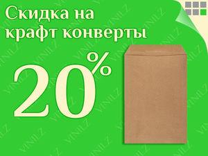 Скидка 20% на крафт конверты (пакеты)  (ЗАВЕРШЕНО) | Ярмарка Мастеров - ручная работа, handmade