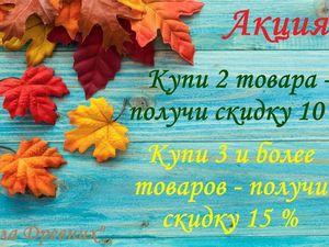 """Акция """"Последние дни Осени"""". Ярмарка Мастеров - ручная работа, handmade."""