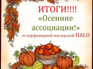 """Награждение Победителей розыгрыша """"Осенние Ассоциации!!!"""". Ярмарка Мастеров - ручная работа, handmade."""
