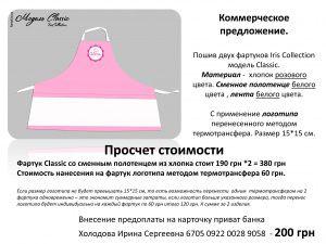 этапы готовности продукта, фартук с полотенцем