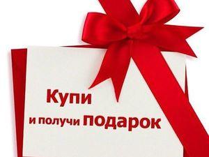 Купи и получи подарок на Пасху!!!. Ярмарка Мастеров - ручная работа, handmade.