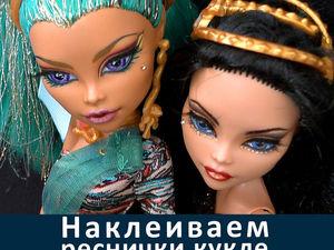 Видео мастер-класс: как наклеить ресницы кукле Монстер Хай, Барби, Тоннер, Винкс, Братц и другим. Ярмарка Мастеров - ручная работа, handmade.