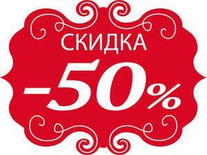Скидка 50% при заказе 3 работ с 3 по 8 марта! | Ярмарка Мастеров - ручная работа, handmade