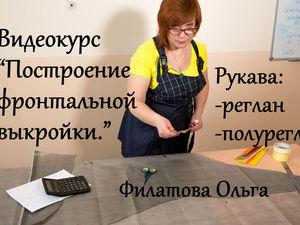 Новый Видеокурс. Ярмарка Мастеров - ручная работа, handmade.