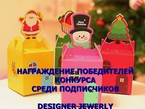 Награждение победителей конкурса среди подписчиков Designer Jewelry