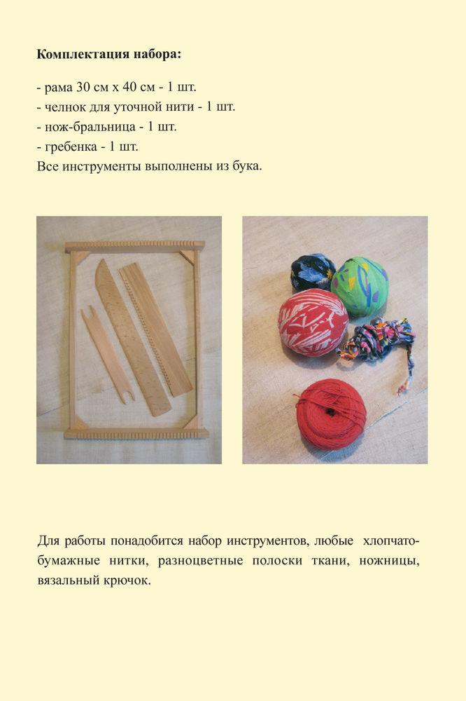 ручное ткачество, инструменты для ткачества