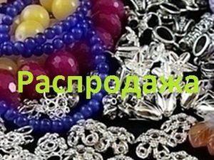 Анонс распродажи-марафона фурнитуры и камней для украшений с 24.05.18. Ярмарка Мастеров - ручная работа, handmade.