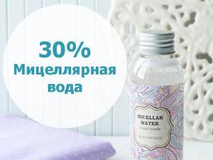 Товар дня! -30% на мицеллярную воду с ромашкой!. Ярмарка Мастеров - ручная работа, handmade.