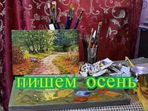 Пишем маслом картину «Осень»: видеоурок. Ярмарка Мастеров - ручная работа, handmade.