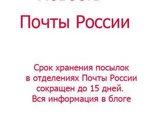 Новость почты России. Ярмарка Мастеров - ручная работа, handmade.