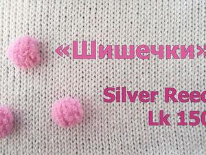 Вяжем «шишечки» (popcorn) на вязальной машине Silver Reed LK 150: видеоурок. Ярмарка Мастеров - ручная работа, handmade.