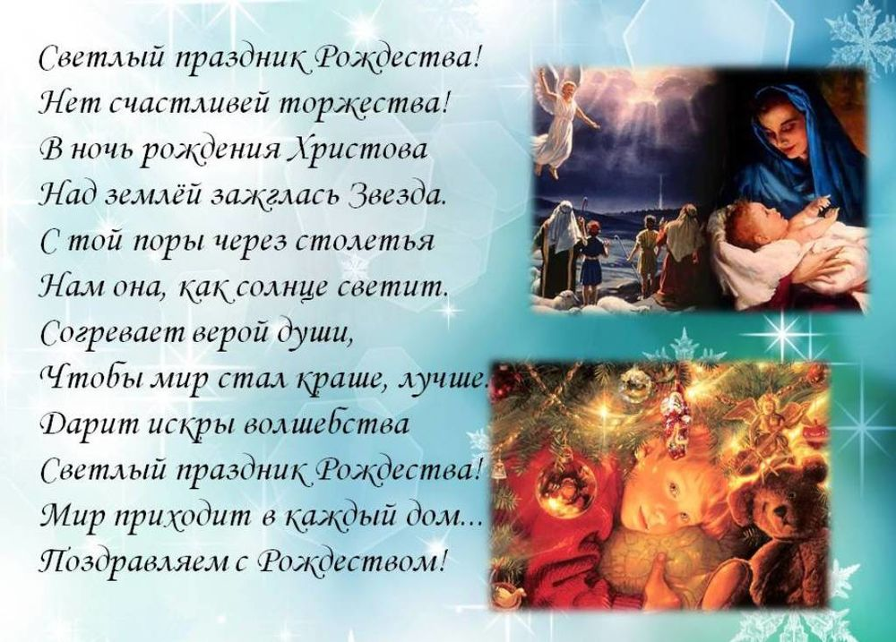 с праздником, поздравление, рождество