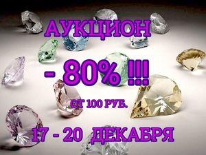 Аукцион - 80% !!! ( Натуральные камни от 100 руб.) 17 - 20 декабря.. Ярмарка Мастеров - ручная работа, handmade.