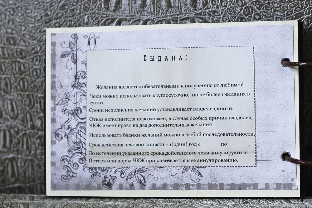 Чековая книжка желаний в чёрной кожаной обложке, фото № 10