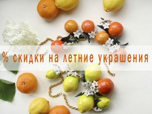 Сезонные скидки на летние украшения - Весь август в магазине ReschikovaV | Ярмарка Мастеров - ручная работа, handmade
