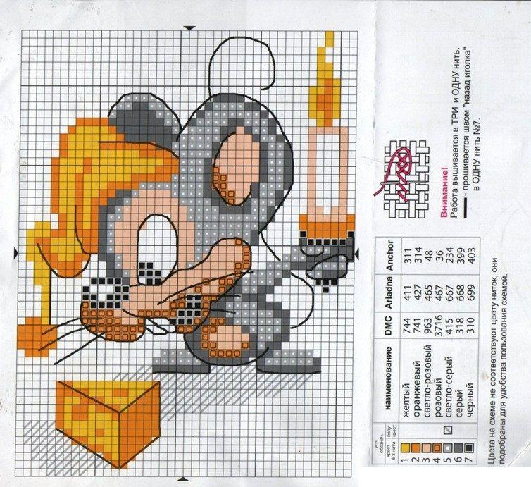 Мышка крестиком схема