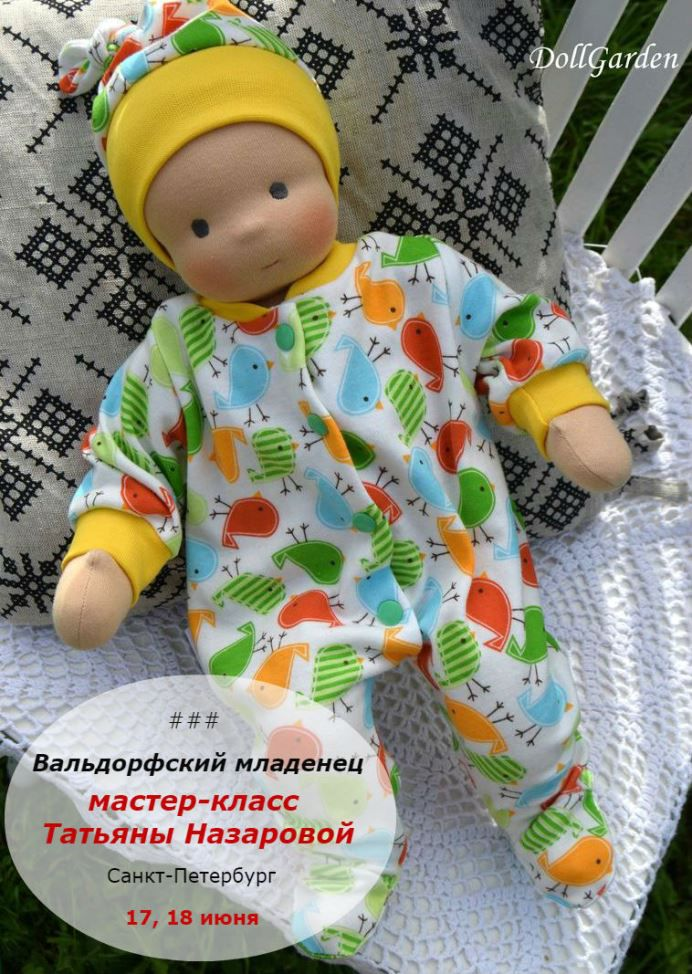 вальдорфская кукла, мк в спб, мастер-класс, мастер-класс в спб, хочу сшить куклу, вальдорфский младенец, спящий малыщ, нужен мастер-класс