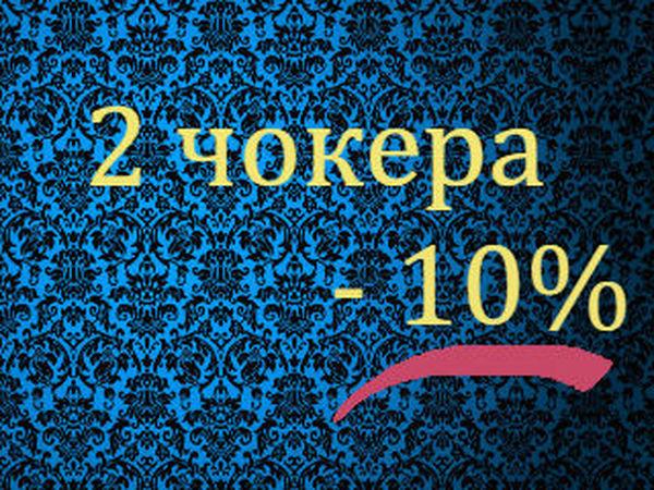 При покупки 2х чокеров дарим скидку -10% | Ярмарка Мастеров - ручная работа, handmade