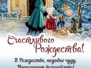 Счастливого Рождества!!! (друзьям). Ярмарка Мастеров - ручная работа, handmade.
