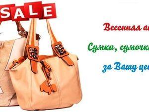 Рюкзаки и сумки по Вашей цене!!!!. Ярмарка Мастеров - ручная работа, handmade.