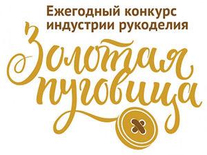 Победа в конкурсе и весеннее настроение | Ярмарка Мастеров - ручная работа, handmade