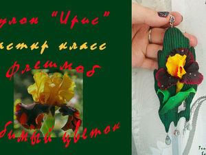 Создаем кулон с реалистичным цветком Ирис «Саприм Султан». Ярмарка Мастеров - ручная работа, handmade.