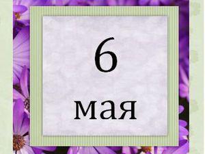 6 мая - международный день Скрапбукинга | Ярмарка Мастеров - ручная работа, handmade