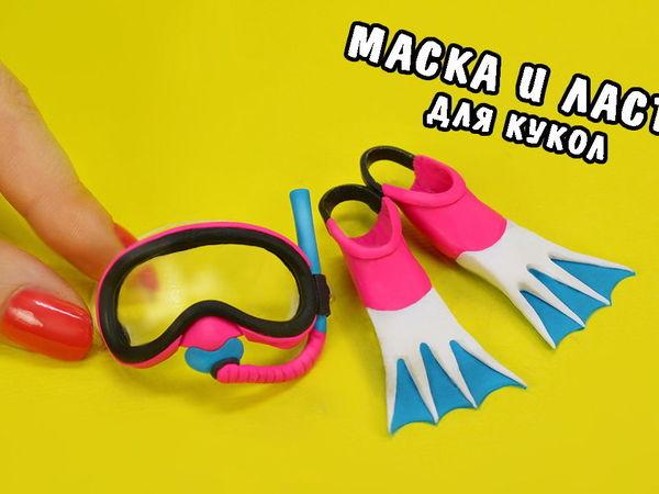 Видео мастер-класс: делаем для куклы маску, трубку и ласты | Ярмарка Мастеров - ручная работа, handmade