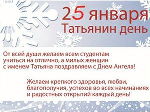 Январские именины Татьяны | Ярмарка Мастеров - ручная работа, handmade