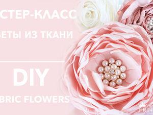 """Мастер-класс """"Цветы из ткани"""" / DIY """"Fabric Flowers"""". Ярмарка Мастеров - ручная работа, handmade."""