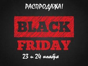 Черная Пятница с 23 по 24 ноября!. Ярмарка Мастеров - ручная работа, handmade.