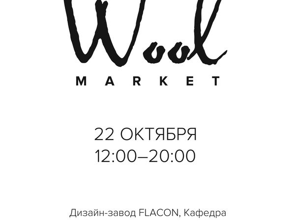 Москва, снова спешим пригласить :-)   Ярмарка Мастеров - ручная работа, handmade