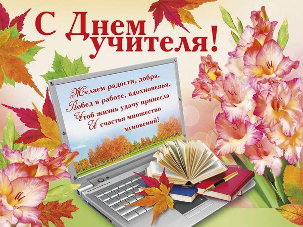 Готовимся ко Дню Учителя!   Ярмарка Мастеров - ручная работа, handmade