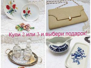 Купи 2 или 3 и выбери себе подарок! | Ярмарка Мастеров - ручная работа, handmade