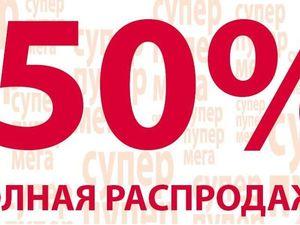 Распродажа, Скидка 50% на Все!!!. Ярмарка Мастеров - ручная работа, handmade.