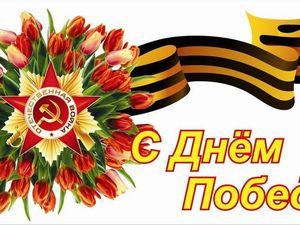 С Праздником Великой Победы!. Ярмарка Мастеров - ручная работа, handmade.