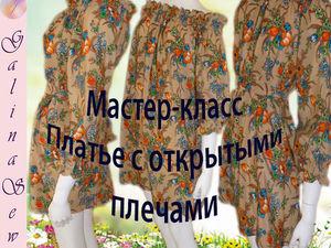 Шьем платье с открытыми плечами: видеоурок. Ярмарка Мастеров - ручная работа, handmade.
