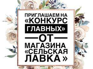 Приглашение на конкурс с призом 1500 рублей. Ярмарка Мастеров - ручная работа, handmade.