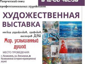 Выставка Омских художников ТСПХ. Ярмарка Мастеров - ручная работа, handmade.