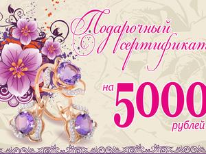 Конкурс коллекций!!! Главный приз - 5000 руб.. Ярмарка Мастеров - ручная работа, handmade.