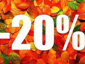 Осенняя скидка - 20%. Только с 16 по 24 сентября. Спешите!. Ярмарка Мастеров - ручная работа, handmade.