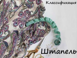 Типы тканей классификация ШТАПЕЛЬ. Ярмарка Мастеров - ручная работа, handmade.
