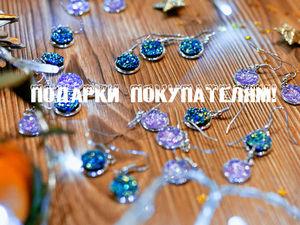 Подарки покупателям к Новому Году!. Ярмарка Мастеров - ручная работа, handmade.