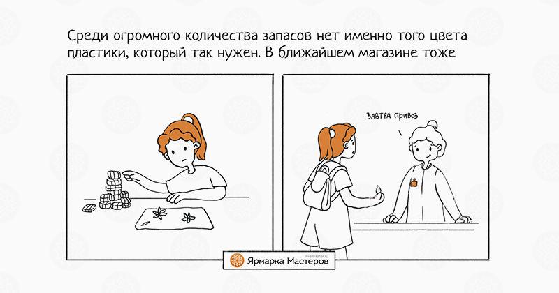 рукодельница