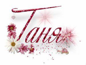 Таня, Танечка, Танюша! Предварительная запись на совместный Аукцион с 23 по 25 января.   Ярмарка Мастеров - ручная работа, handmade